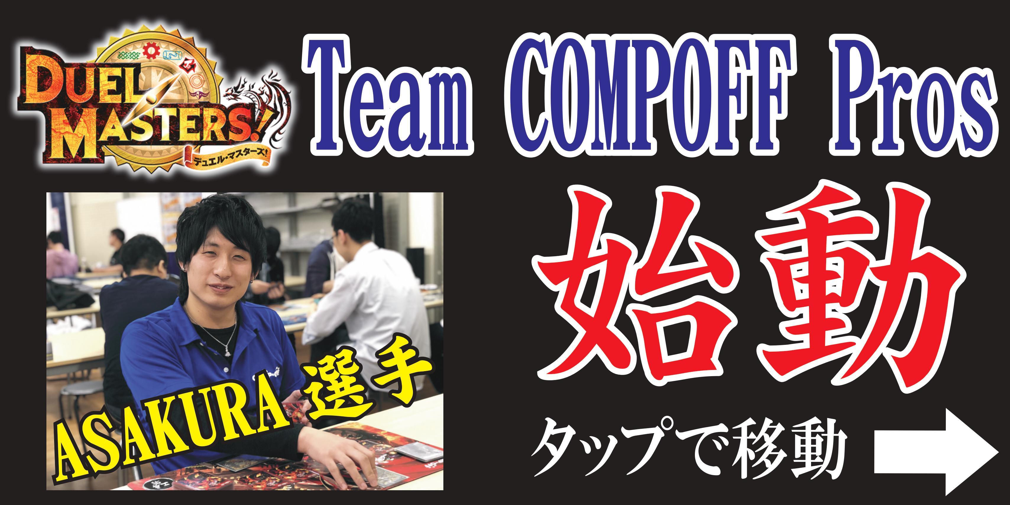 COMPOFF Pros所属 ASAKURA選手紹介